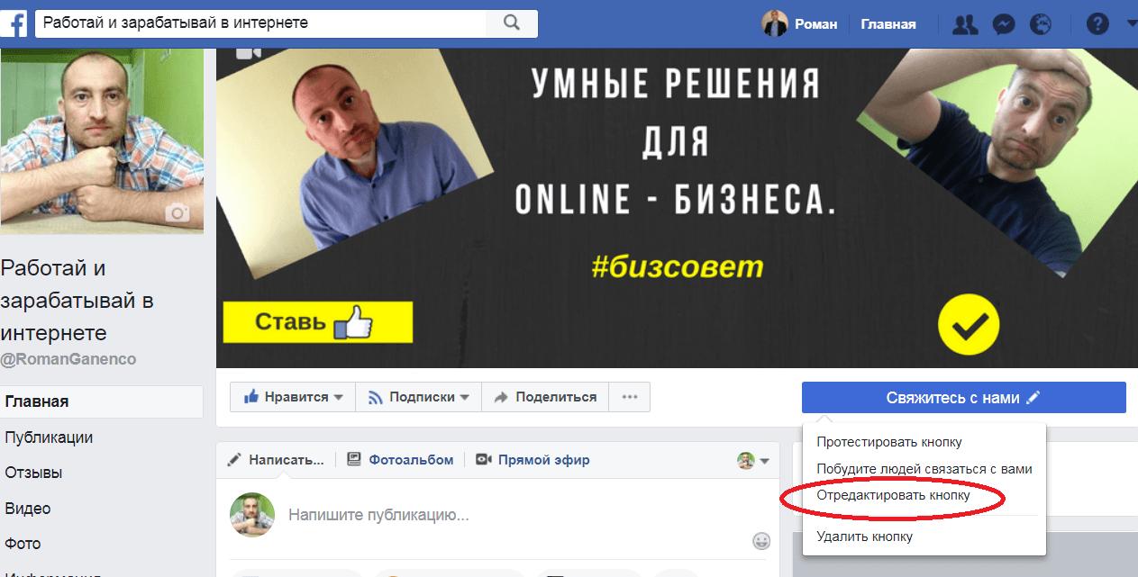 facebook для бизнеса