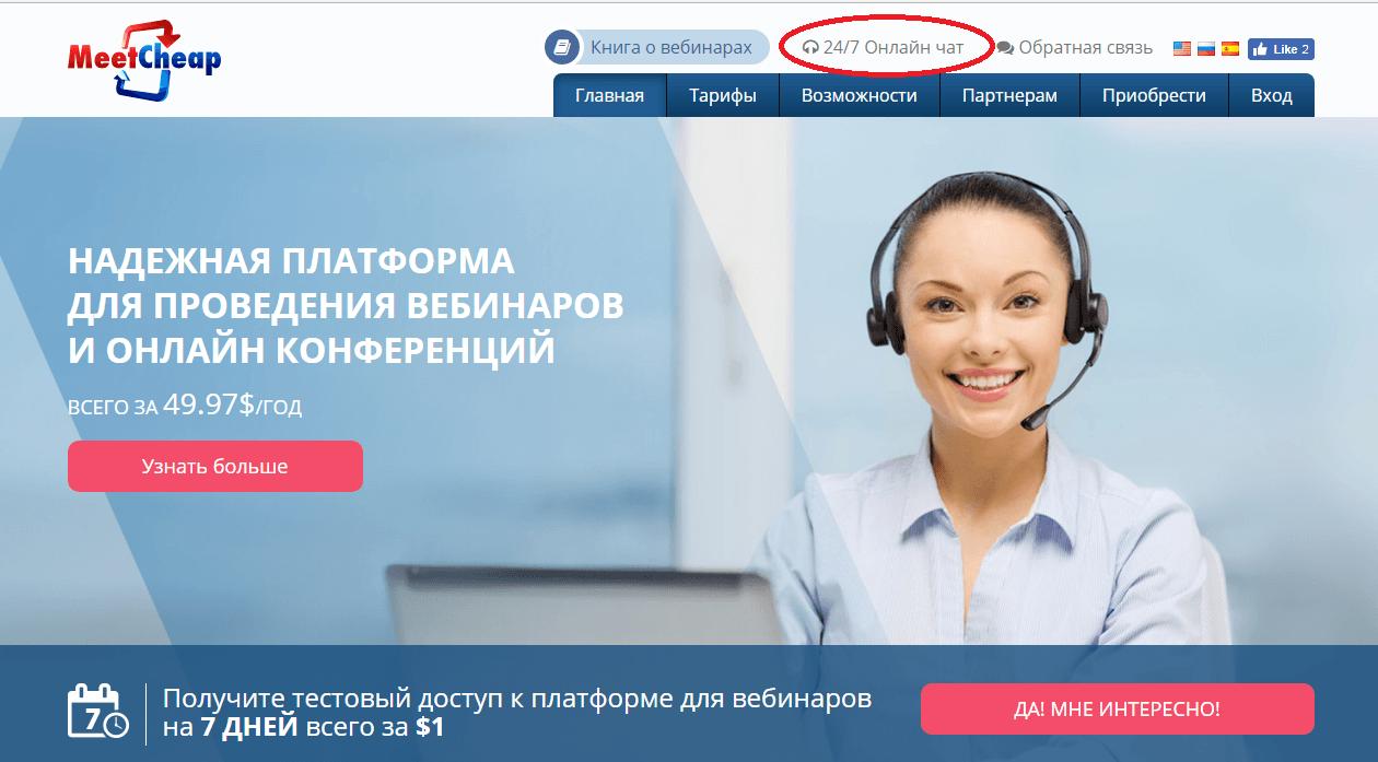 сервис для вебинаров