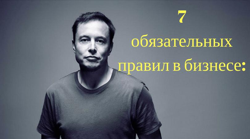 Илон Маск: золотые правила достижения успеха.