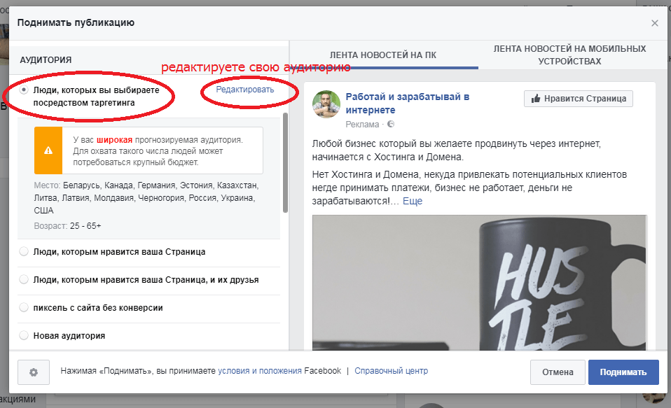 трафик из фейсбук