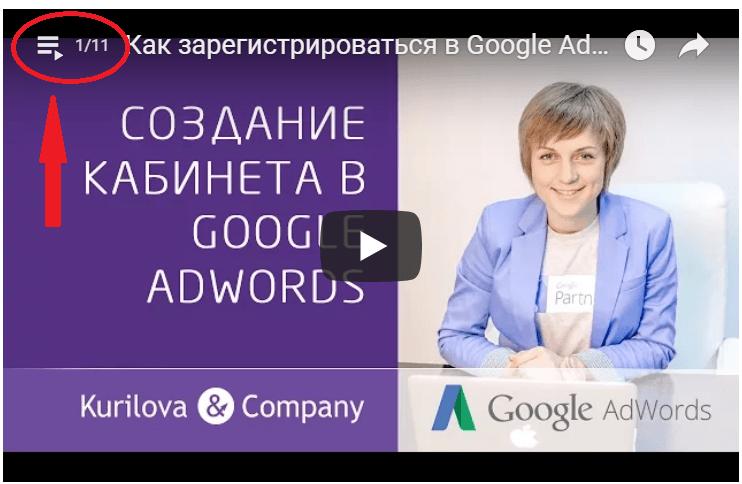 Как разместить рекламу в гугле