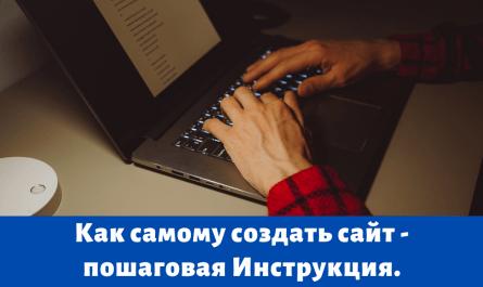 Инструкция как создать сайт