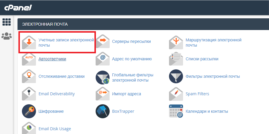 как сделать почту на своем домене
