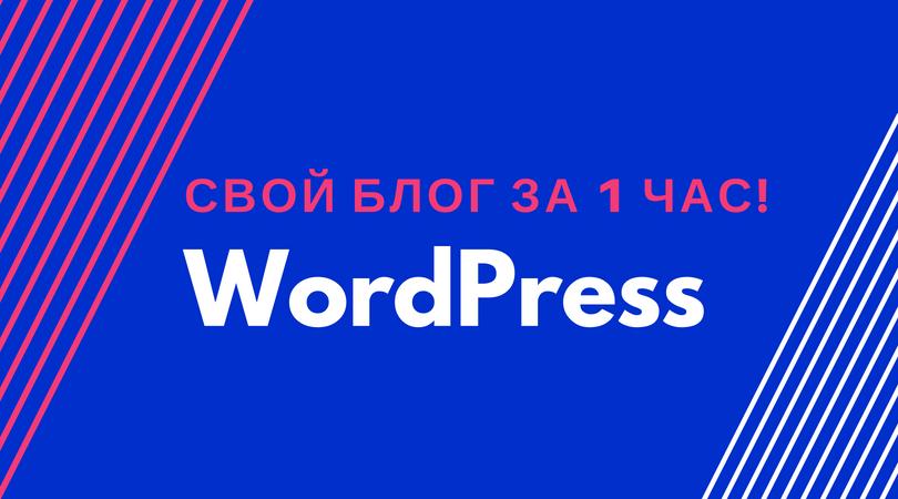 Как создать блог на wordpress без заморочек.